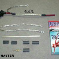 プラグコード改造キット「ケーブルマスター」